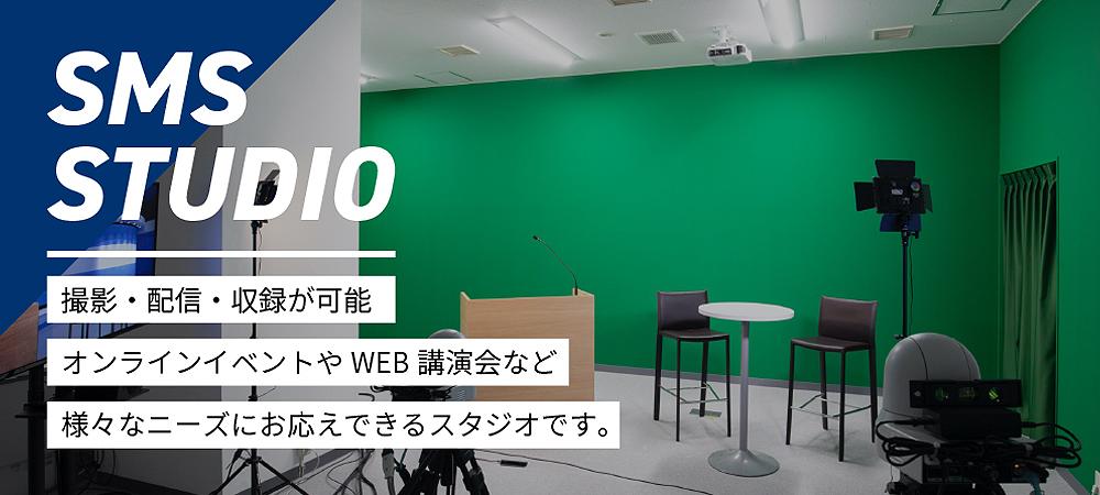 SMSスタジオ
